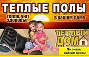 Монтаж электрического теплого пола в Могилеве