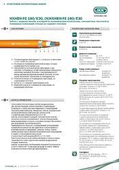 Кабель HXHBH-FE 180/E30,  (N)HXHBH-FE 180/E30 «Интеркабель Киев»™