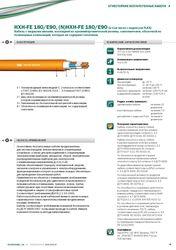 Кабель HXCН-FE 180/E90,  (N)HXCН-FE 180/E90 «Интеркабель Киев»™